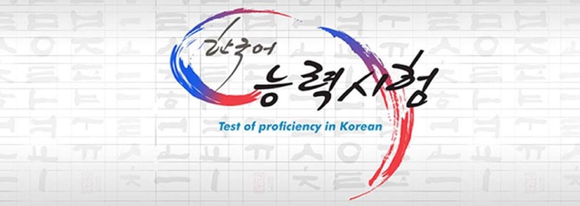 官方最新|2020年香港TOPIK考试时间与考试场次安排